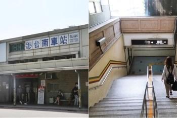 【台南資訊】台南火車站後站三月底關閉,臨時後站及跨站天橋將於清明節後啟用~