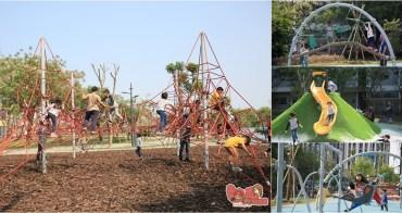 【台南親子】佔地1.9公頃的新興親子公園!超狂攀爬網架,孩子們都玩到不想回家啦:閱之森公園