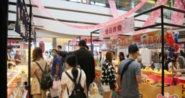 【台南活動】超過20間日本店家齊聚!限期限量日本美食商品狂銷中:櫻花飛舞-日本祭