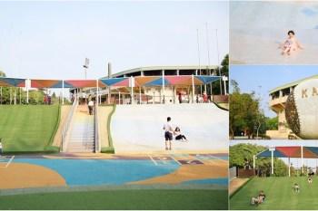 【嘉義親子】嘉義最新最好玩的特色公園!四米高星光溜滑梯,大人小孩都玩到超瘋狂:KANO園區特色公園