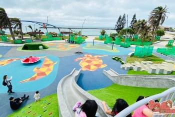 【澎湖親子】澎湖第一座共融遊戲區!九大必玩遊戲設施,結合海洋生物共存的特色公園~