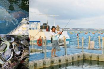 【澎湖旅遊】澎湖牡蠣海鮮粥吃到飽!來澎湖一定要體驗的行程不能少了它:海上皇宮海洋牧場