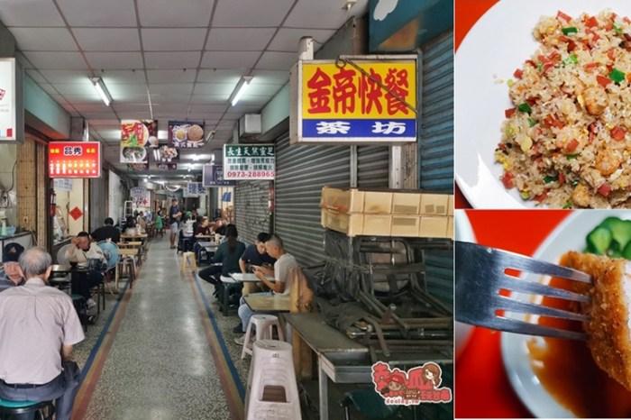【台南美食】一天只賣三小時的秒殺炒飯!搭配炸豬排更是老饕級吃法:林師炒飯