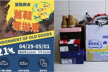 【舊鞋救命】舊鞋救命台南場!4/29~5/1限期三天,一起來捐鞋做公益吧~
