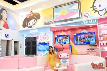 【台南賣場】全台第一家「全國電子三麗鷗門市」在台南!Hello Kitty、My Melody、布丁狗、大眼蛙通通集合啦~