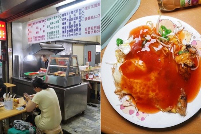 【台南美食】就快被遺忘的傳說級「蚵仔煎」!近40年的老味道你一定不能錯過啊:品秀