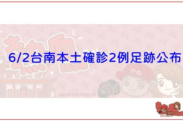 6/2台南本土確診2例足跡公布,相關場所台南市政府已消毒完畢!