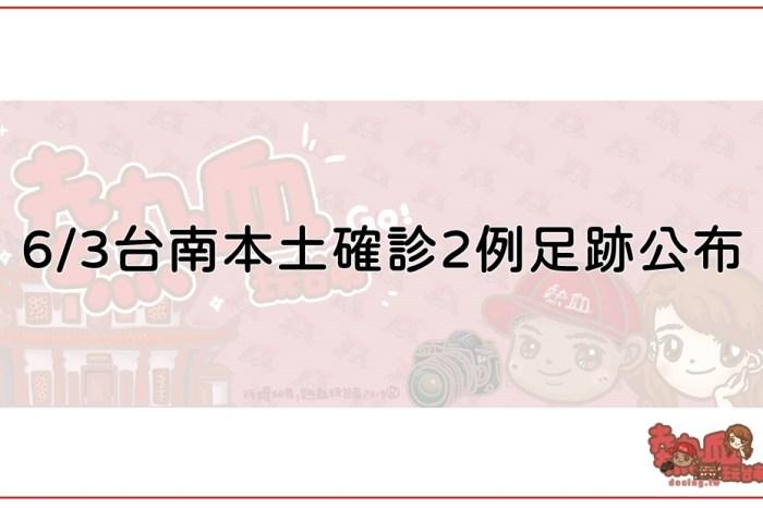 6/3台南本土確診2例足跡公布,相關場所台南市政府已消毒完畢!