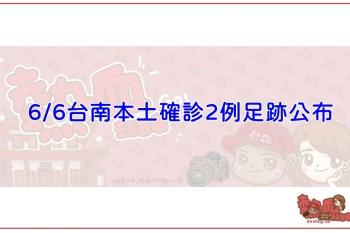 6/6台南本土確診2例足跡公布,相關場所台南市政府已消毒完畢!