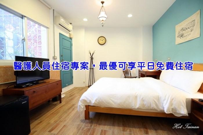【台南資訊】台南醫護人員住宿專案,最優可享平日免費住宿!