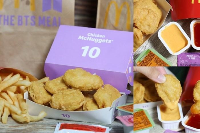 【麥當勞】只賣20天的BTS紫色套餐來了!還有兩款空運來台的「限定醬料」不能錯過~