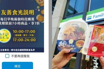 【超商美食】全家便利商店友善食光,一天兩個時段這些商品「七折」便宜賣給你~