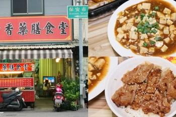 【台南美食】低調名氣不大的藥膳店,超人氣燒肉飯和麻婆豆腐蓋飯是熟客必點的美味:古香藥膳食堂