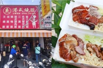 【台南便當】台南永康燒臘排隊王者!即便排隊也必須吃的台南燒臘:杰港式燒臘
