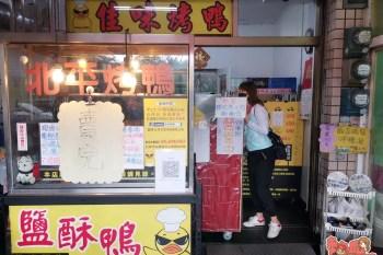 【台南美食】永康人氣爆棚烤鴨店,早上九點半就要預約!提早兩小時就賣完有夠狂:佳味烤鴨