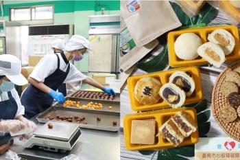 【台南公益】用行動力挺身心障礙的孩子們!滿滿愛心的中秋月餅和手作餅乾,是孩子們的一份心意:心智障礙協會展翼烘焙坊