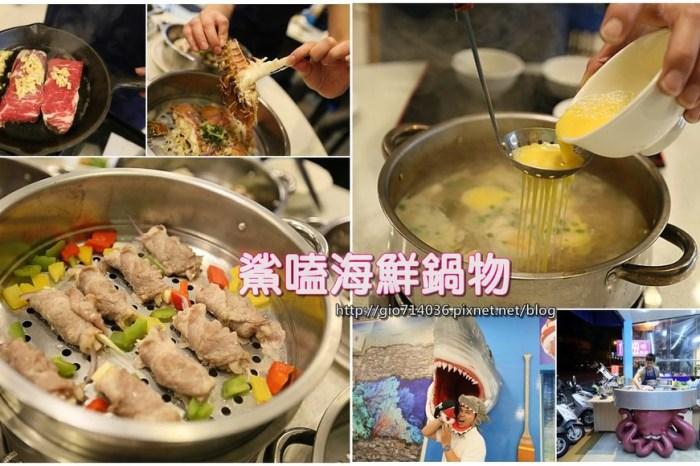 【台南美食】鯊嗑海鮮鍋物:鮮美海味上桌囉!年輕人的個性店、choice安格斯牛以及松阪豬桌邊服務料理秀~