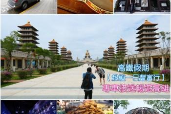 【高雄景點】高鐵假期:一天內走訪佛陀紀念館、駁二特區、六合夜市!