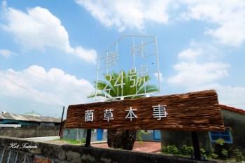 【台南景點】藺草工坊:全台唯一藺草工藝製造所,最古早味的文創商品 台南在地製作 台南社區營造