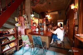 【台南中西區】秘氏、密室!藏身菜市場二樓的老香港咖啡館,一個與自己談心的好去處:秘氏咖啡