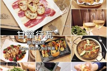 【台南南區】甘簞行瓦Mvsa 西班牙酒莊餐廳:藍晒圖文創園區內道地西班牙料理,搭配台南在地小農共創的美食奇蹟~