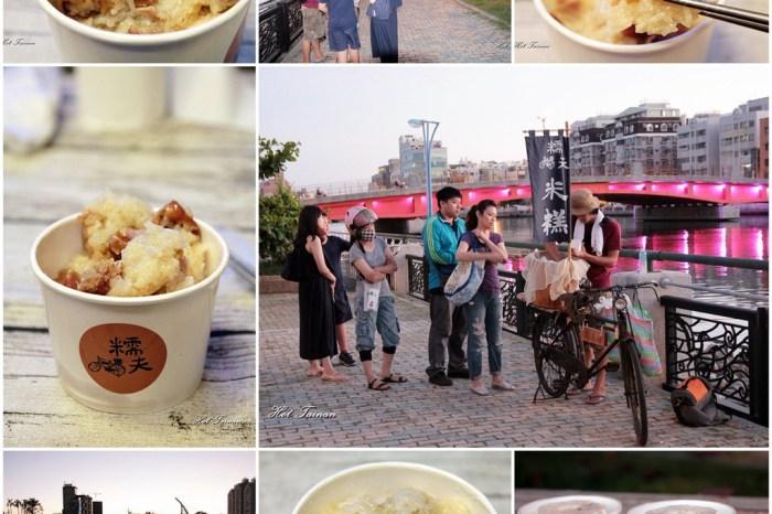【台南美食】傳承自阿嬤的好手藝,加了麻油與愛的傳統米糕!台南超人氣流浪攤車:糯夫米糕