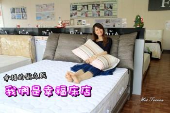【台南安南區】居家推薦!幸福的偷床賊:我們是幸福床店