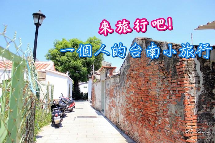 【台南懶人包】來旅行吧!!台南一日遊小旅行~