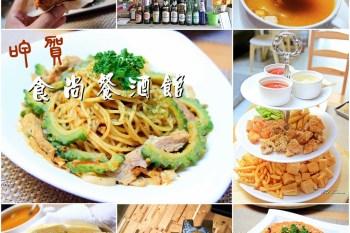 【台南中西區】韓國風歐巴Pasta與日系鹹蛋超人的對決!還有超美味炸燉飯:呷賀食尚餐酒館