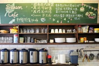 【台南中西區】早午餐內竟也有外拍場景!!!! Season cafe 喜茶咖啡早午餐