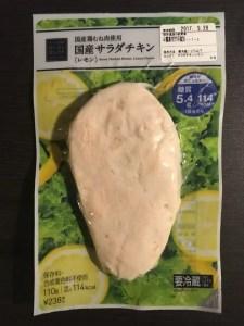 国産サラダチキン(レモン)