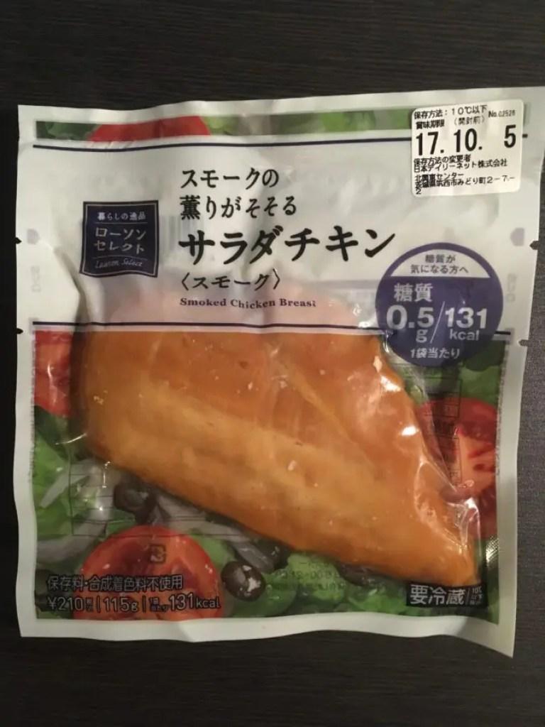 サラダチキン(スモーク)