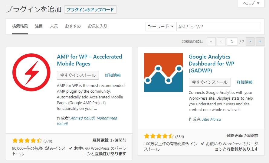 AMP for AP インストール