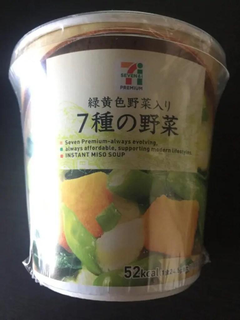 緑黄色野菜入り 7種の野菜