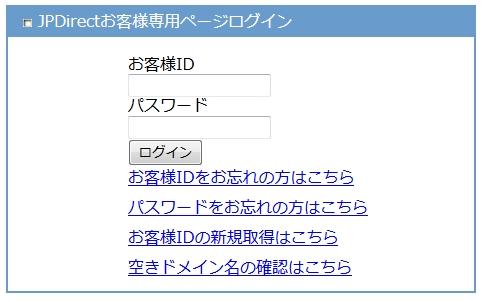JPDirectお客様専用ページログイン