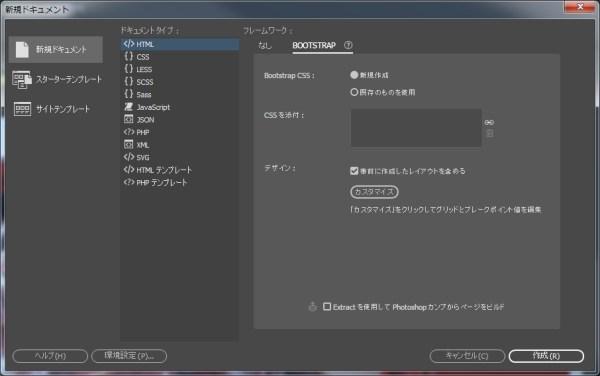 Dreamweaver CC に標準対応している