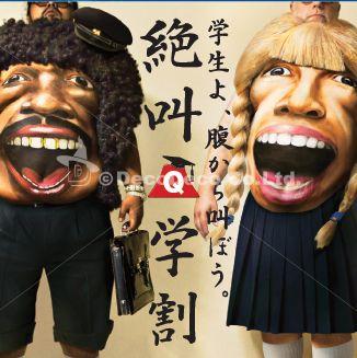 """オリコンニュース記事掲載""""富士急CMにダウンタウン、""""ボディペイント""""でコミカルさ表現する理由"""