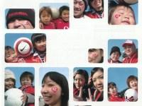 2005年浦和レッズ広告制作の画像