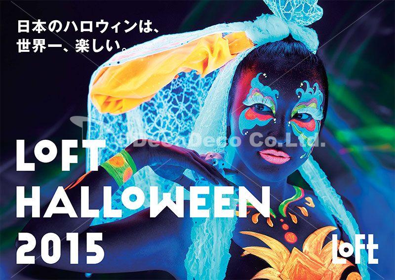 「LOFT HALLOWEEN 2015] PV・広告ボディペインティング制作