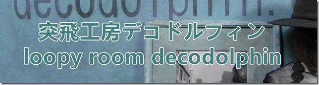 タイトル-突飛工房デコドルフィンloopy room decodolphin