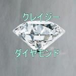 進歩的音楽とシンセサイザーと狂ったダイヤモンド