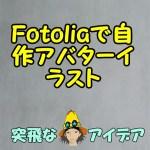 Fotoliaで自作アバターイラストを販売してみる