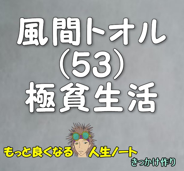 風間トオル(53)