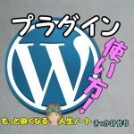 WordPressのプラグインインストールはftpなんかいらない