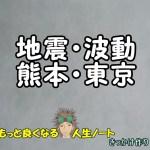熊本地震の発生時刻の瞬間に波動が東京まで伝わった一瞬の大きな響き