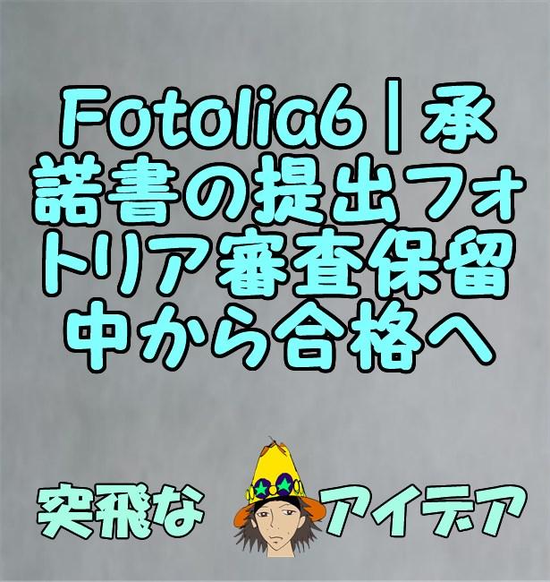 Fotolia6承諾書の提出フォトリア審査保留中から合格へ
