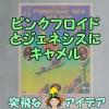 ピンクフロイドとジェネシスにキャメルが天災人災の日本に舞う