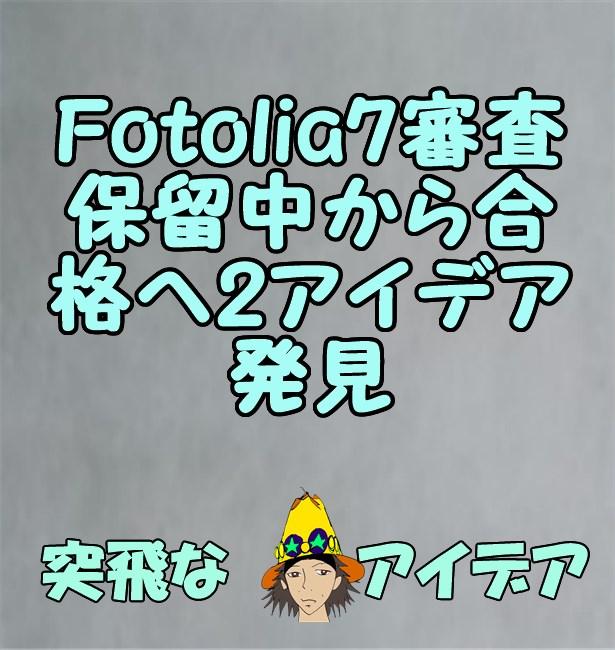 Fotolia7審査保留中から合格へ2アイデア発見Adobeフォトリア