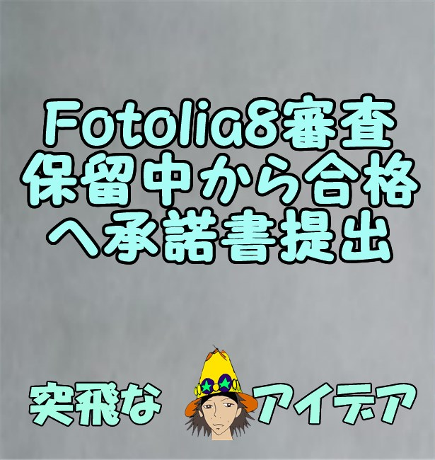 Fotolia8審査保留中から合格へ承諾書提出