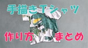 手描きTシャツの描き方まとめ